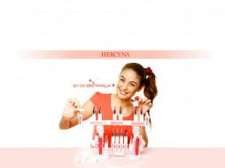 бренды, hercyna