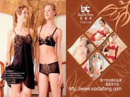 бренды, xiadiafang