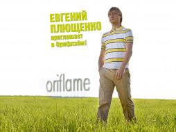 бренды, oriflame