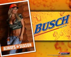 busch, бренды