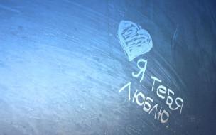 обои для рабочего стола 2560x1600 разное, надписи, логотипы, знаки, буквы, надпись, любовь, сердечко