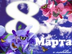 марта, прздником, любимая, праздничные, международный, женский, день
