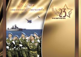 праздничные, день, защитника, отечества, десантники