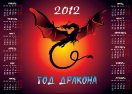 календари, рисованные, векторная, графика, дракон