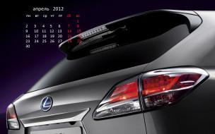 обои для рабочего стола 1920x1200 календари, автомобили, автомобиль