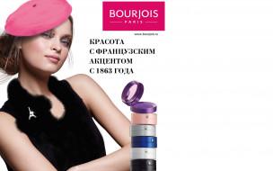 bourjois, бренды, тени, берет, косметика