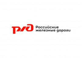 бренды, российские, железные, дороги, ржд
