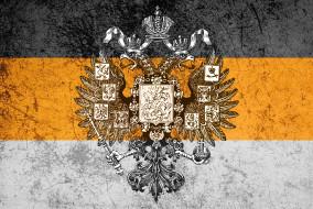 разное, флаги, гербы, россия, герб, флаг, российская, империя