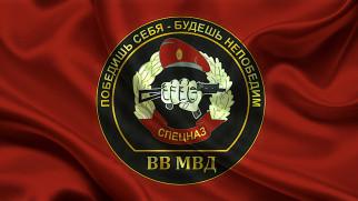 Спецназ обои для рабочего стола 3527x1984 спецназ, разное, символы, ссср, россии, внутренних, войск, мвд, флаг