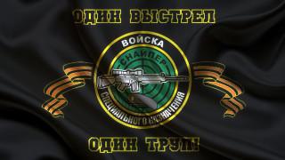 Снайпер обои для рабочего стола 1920x1080 снайпер, разное, символы, ссср, россии, флаг, войск, специального, назначения, не, беги, от, снайпера, умрешь, уставшим
