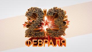 праздничные, день защитника отечества, день, защитника, отечества, 23, февраля
