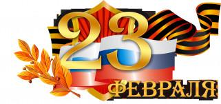 праздничные, день защитника отечества, 23, февраля, день, защитника, отечества