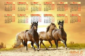 календари, животные, календарь, лошади