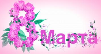 праздничные, международный женский день - 8 марта, фон, надпись, цветы