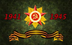 вов, праздничные, день победы, великая, отечественная, война, советский, союз, георгиевская, лента, звезда, ссср, 70, лет, победа
