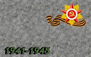70 лет, праздничные, день победы, великая, отечественная, война, советский, союз, 70, лет, ссср, георгиевская, лента, звезда, победа