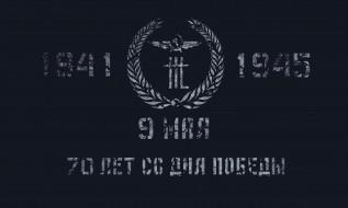 70 лет со дня победы, праздничные, день победы, ссср, 9, мая, день, победы