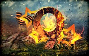 праздничные, день защитника отечества, май, победа, огонь, георгиевская, лента, облака
