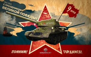 ����� ����, ��� ������ , world of tanks, world, of, tanks, ���, ������, ���������, ������, action