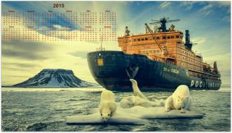 календари, -другое, календарь, медведи, льдина, ледокол