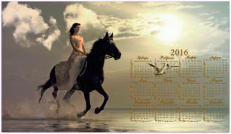 календари, девушки, девушка, лошадь, море, календарь